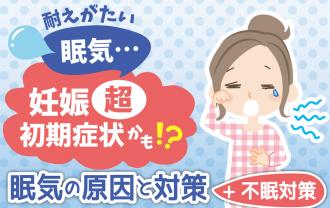妊娠超初期 眠気