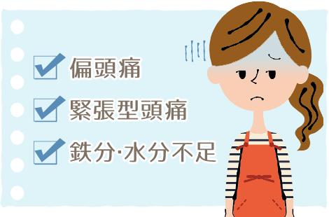 頭痛の種類 対処法