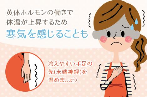 妊娠 超 初期 寒気 妊娠超初期に起こる寒気とは?生理前の症状との違い