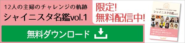 シャイニスタ名鑑vol.1
