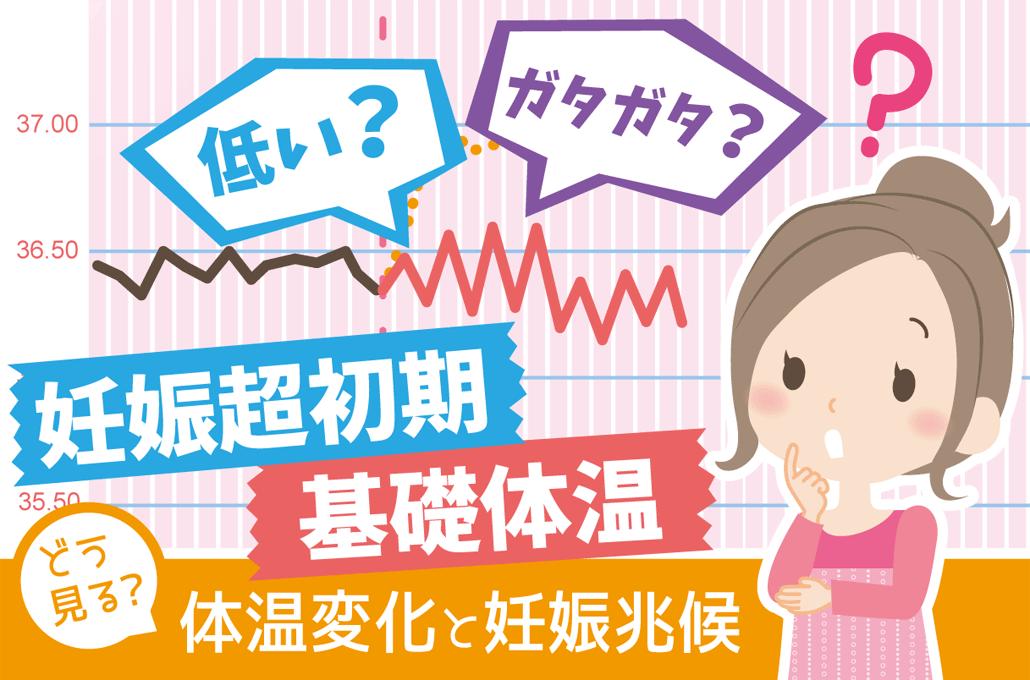 妊娠超初期 基礎体温