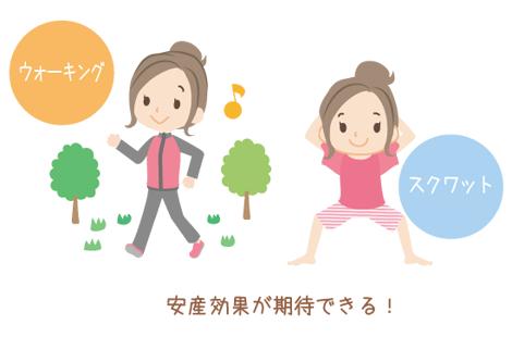 妊娠超初期 おすすめの運動