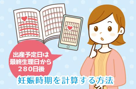 妊娠時期の計算方法