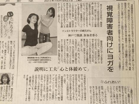 﨑元宏美 活動内容05