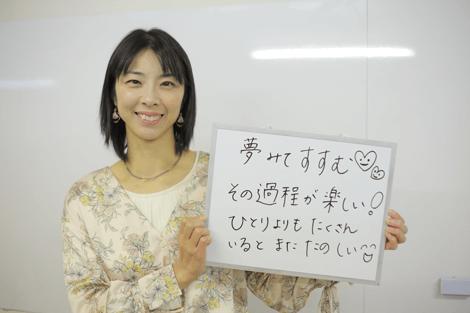 﨑元宏美さんにとって夢とは