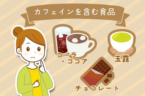 カフェインの多い食べ物
