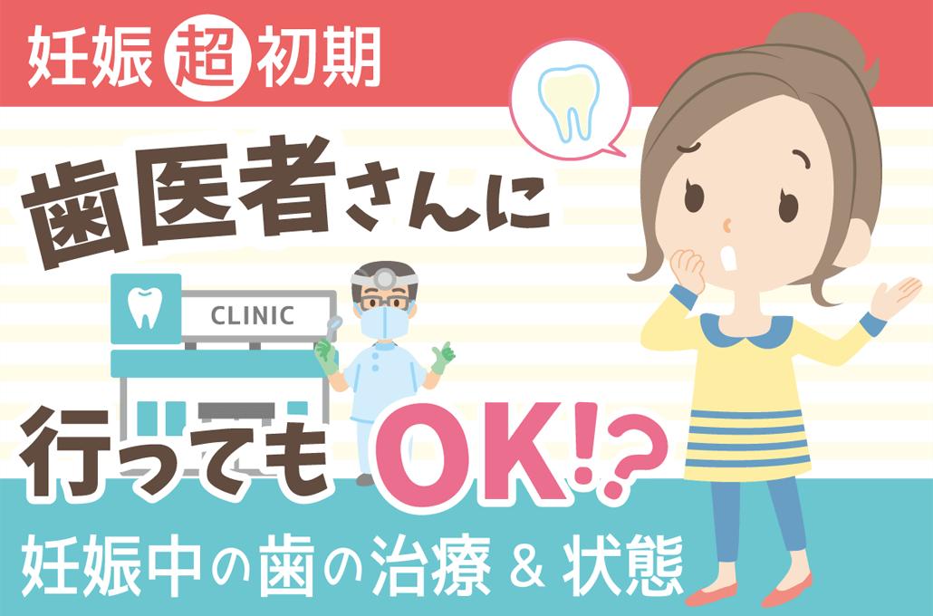 妊娠超初期 歯医者