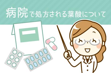 葉酸サプリ 処方薬