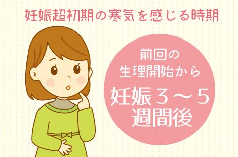 妊娠 超 初期 寒気 妊娠超初期~妊娠初期の寒気で知っておきたいこと