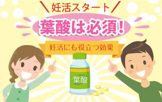 妊活 葉酸