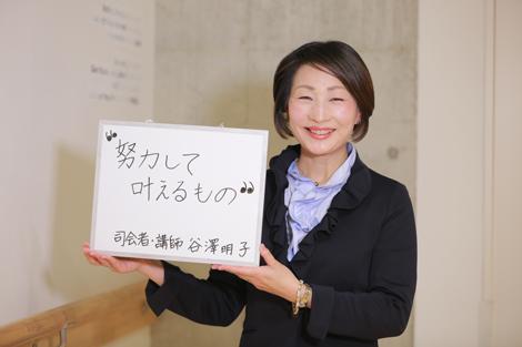 谷澤明子さんにとって夢とは