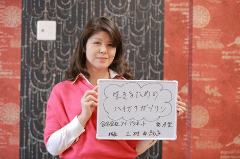 三村由紀子さんにとって夢とは