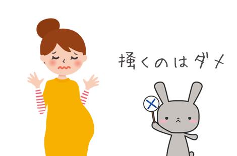 妊娠線を書くのはNG