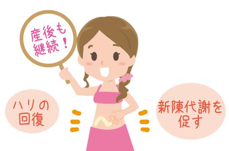 産後 妊娠線クリームケア