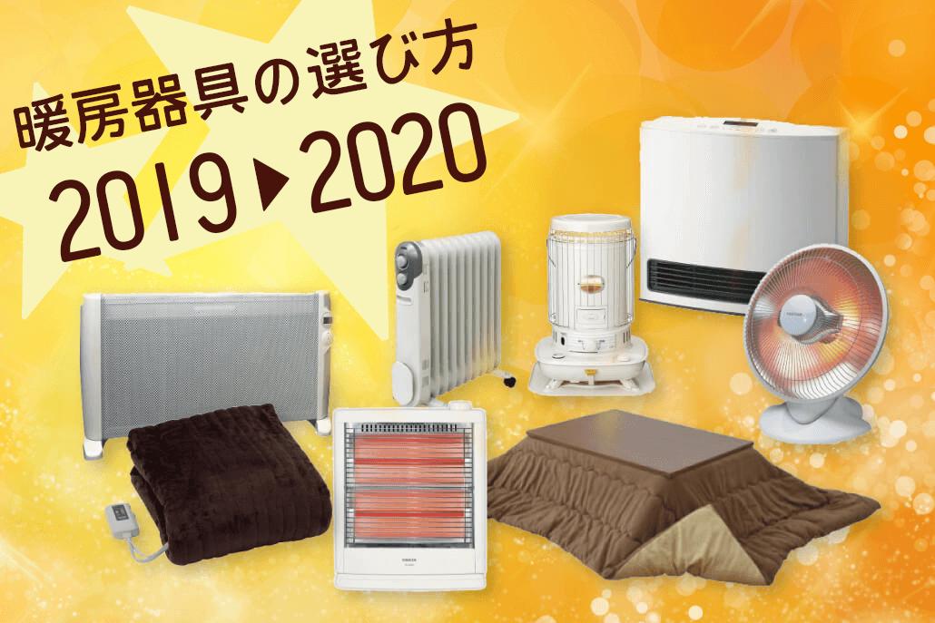 2020年おすすめの暖房器具