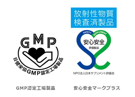 GMP 安心安全マーク