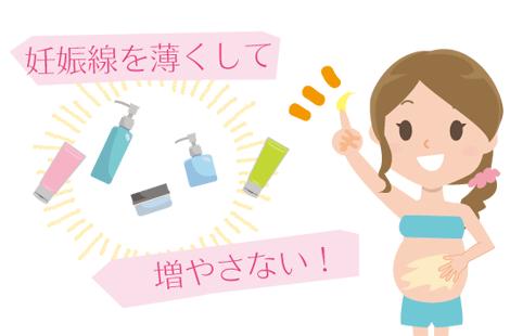 妊娠線クリームの効果