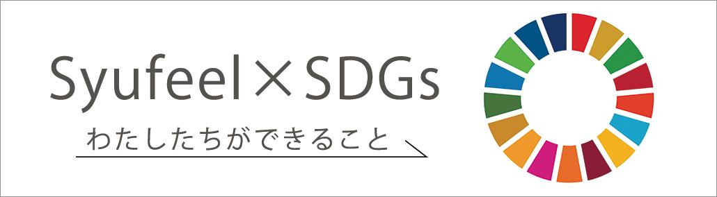 SyufeelxSDGs
