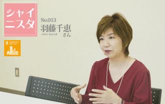 シャイニスタNo053 羽藤千恵