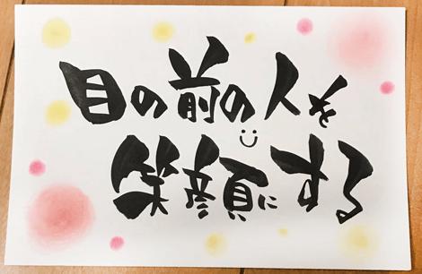 吉川真実 筆文字01