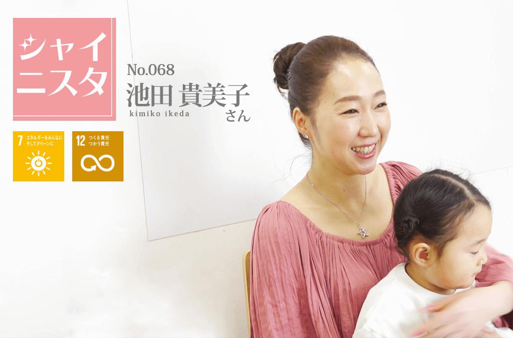 シャイニスタNo.068 池田貴美子
