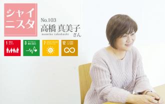 シャイニスタNo.103高橋真美子