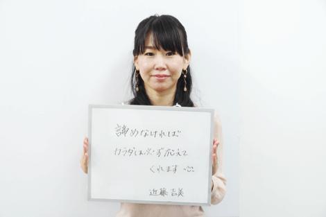近藤吉美09