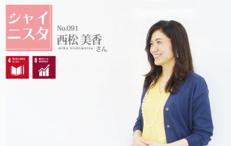 シャイニスタNo.091西松美香