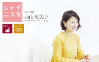 シャイニスタNO.099西山 恵美子