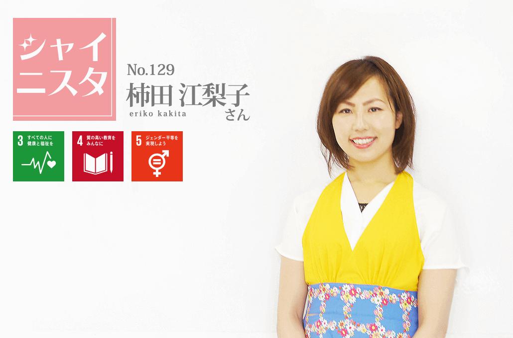 シャイニスタNo129 柿田 江梨子さん