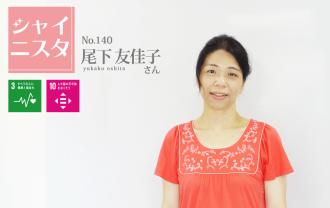 シャイニスタNo.140 尾下友佳子