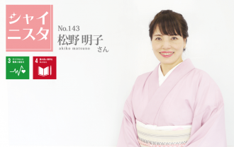 シャイニスタNo.143 松野 明子