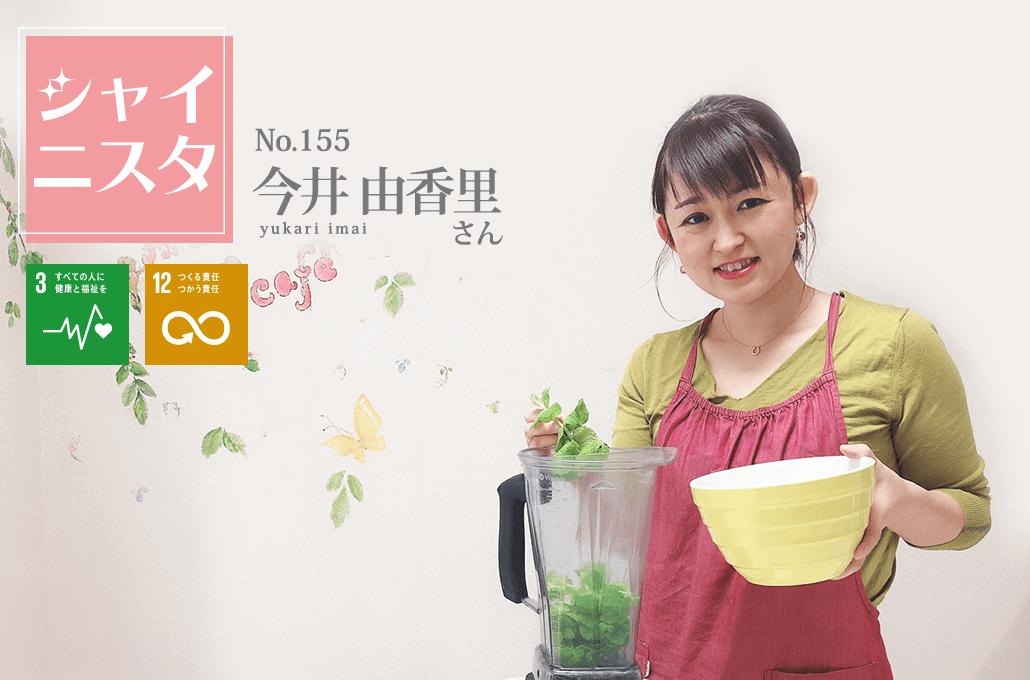 シャイニスタNo155 今井由香里