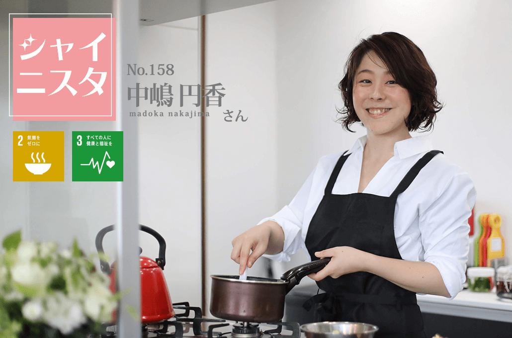 シャイニスタNo.158 中嶋円香