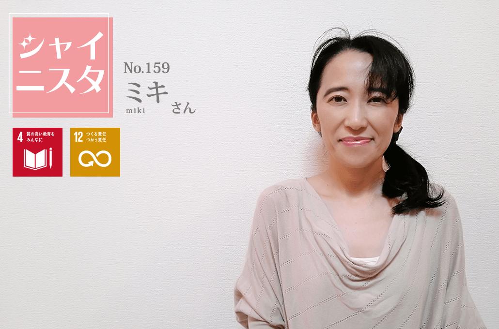 シャイニスタNo159 ミキ
