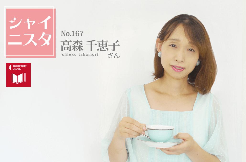 シャイニスタNo.167 髙森 千恵子