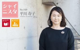 シャイニスタNo.169 平川 寿子