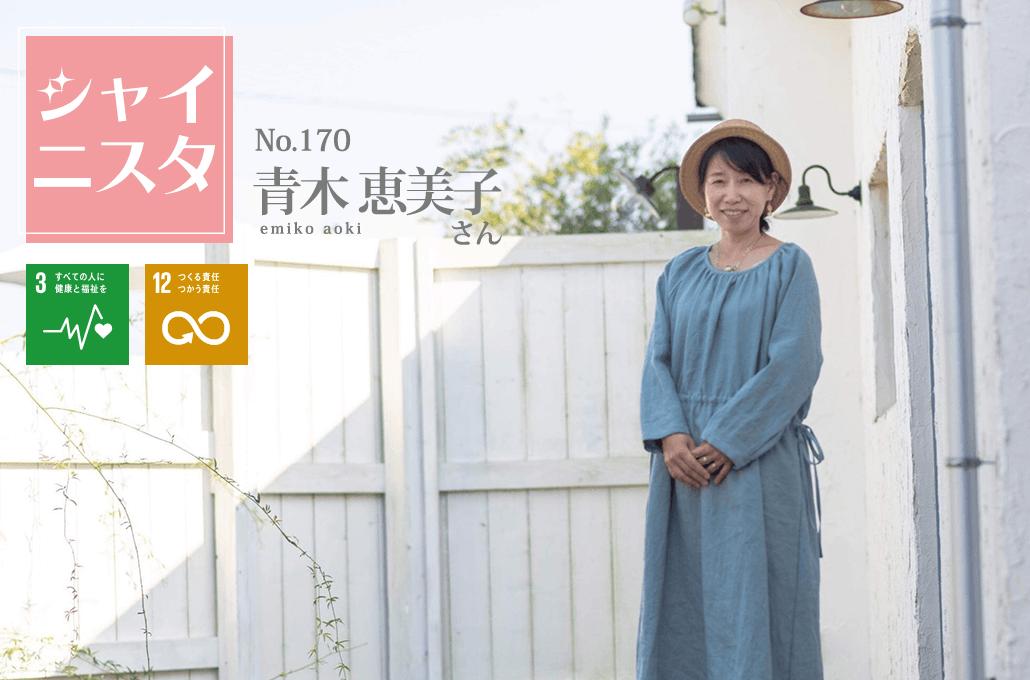シャイニスタMo.170青木 恵美子