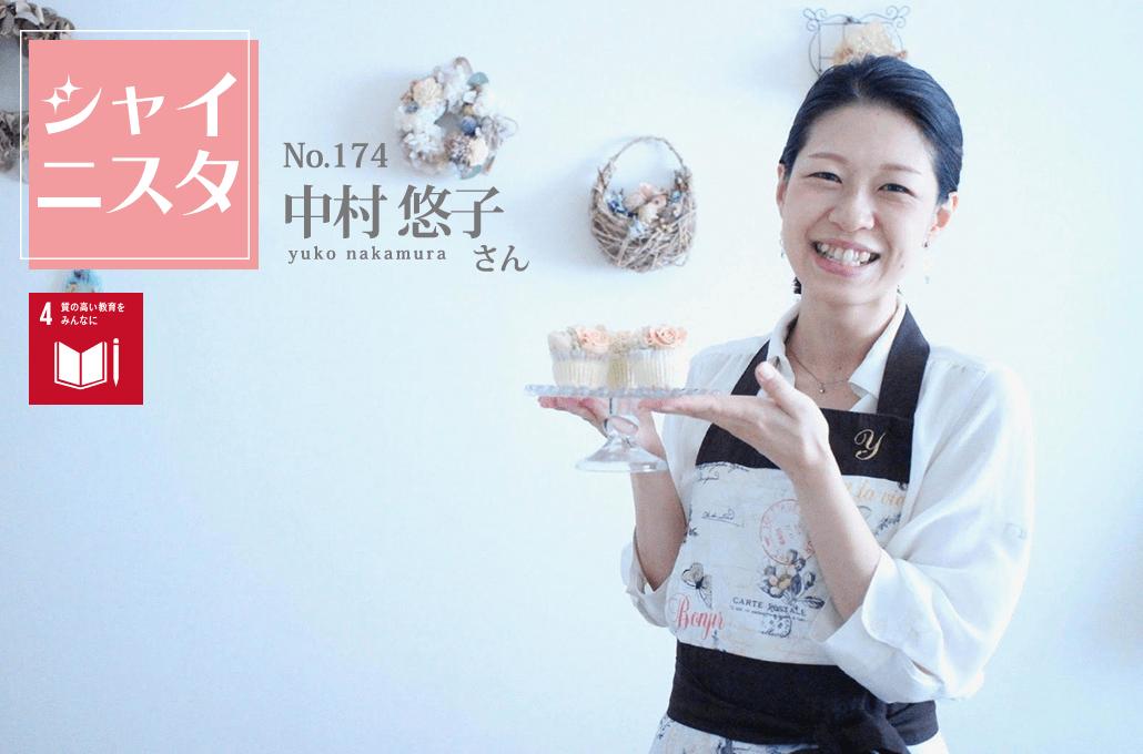 シャイニスタNo.174中村 悠子