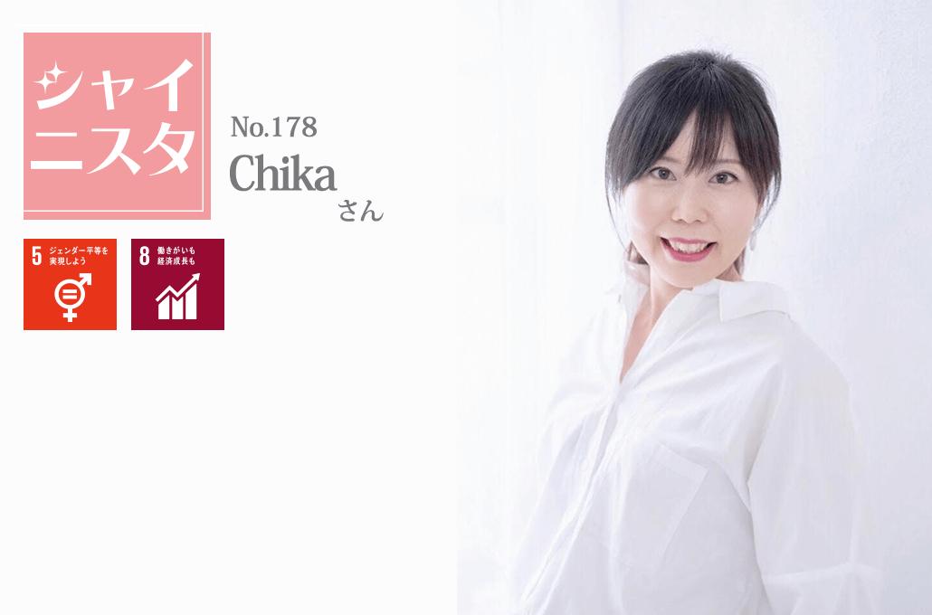 シャイニスタNo178 Chika