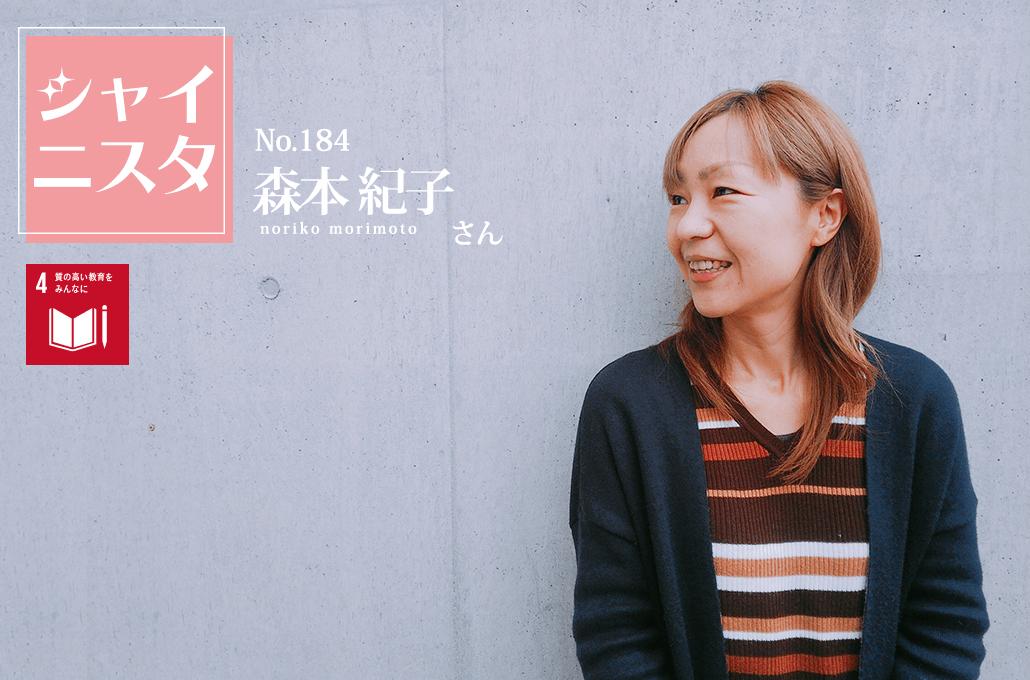 シャイニスタNo184 森本紀子
