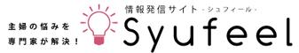 主婦の悩みを専門家が解決!情報発信サイト - syufeel